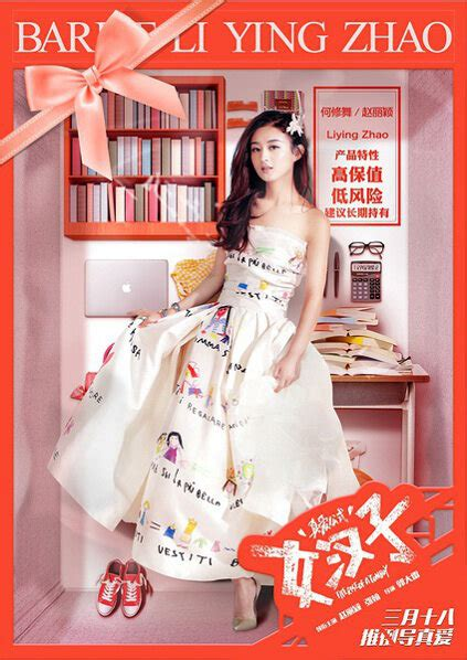 film china the rise of a tomboy photos from the rise of a tomboy 2016 movie poster 6