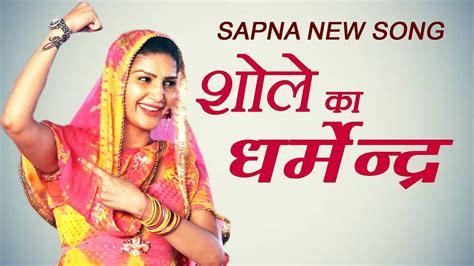 sapna choudhary song 2018 सपन क नय ग न श ल क धर म दर ज सप क य सबस