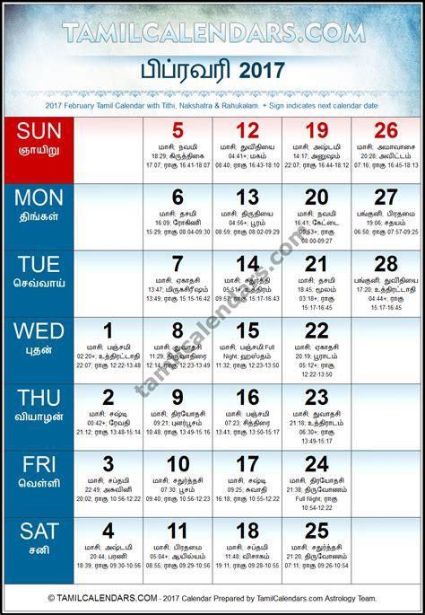 Calendar 2018 February Tamil February 2017 Tamil Calendar Durmukhi Varusham