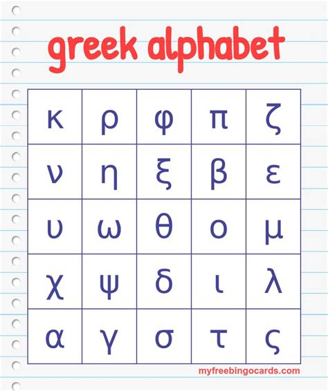 printable alphabet bingo greek alphabet bingo classics greek school pinterest