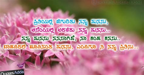 Wedding Anniversary Wishes In Kannada Sms by Quotes Kannada Quotes