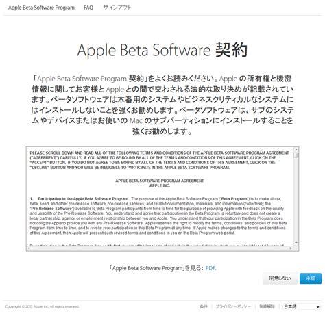 apple beta ios 9やos x el capitan などappleの最新ソフトウェアをいち早く試用する方法 gigazine