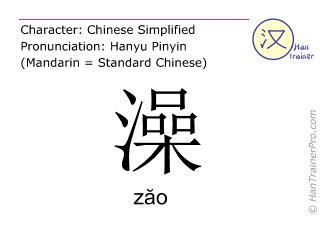 bathroom in chinese characters english translation of 澡 zao zăo bath in chinese