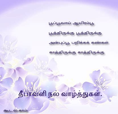 Wedding Anniversary Quotes For Husband In Tamil by Wishes For Wedding Anniversary Quotes In Tamil Image
