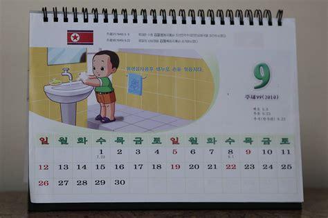 Korea Calendario 2018 Korean Calendar