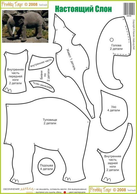 настоящий слон Elephant Stuffed Toy Pattern Sewing Handmade Craft Idea Template Inspiration Template To Sew