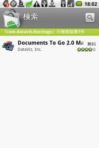 documentstogo full version key apk documentstogo full version key 価格に納得 これは オフィスだ android