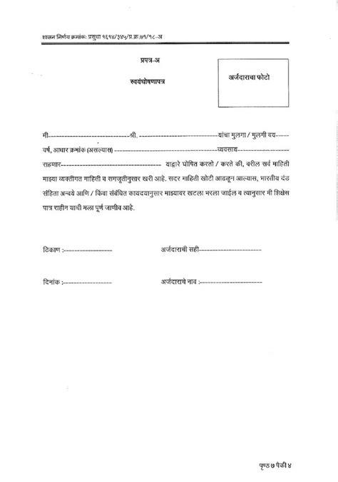 declaration format marathipdf  declaration
