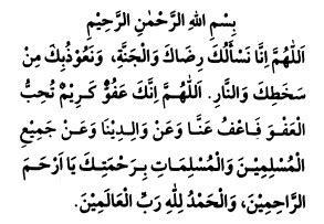 tutorial shalat tarawih ramadhan doa selepas 4 rakaat shalat tarawih kehidupan