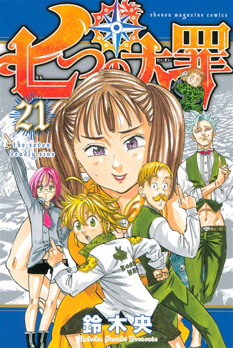 anoboy nanatsu no taizai capa manga nanatsu no taizai volume 21 revelada ptanime