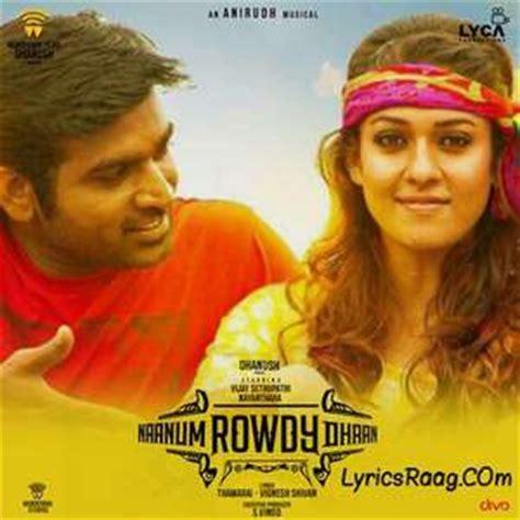 download mp3 from naanum rowdy dhaan naanum rowdy dhaan title song lyrics benny dayal vijay