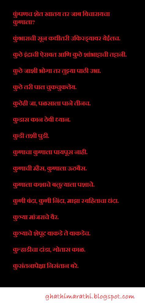 Letter Kavita Marathi Mhani With Starting Letter Ka Marathi Kavita Sms Jokes Ukhane Recipes Charolya