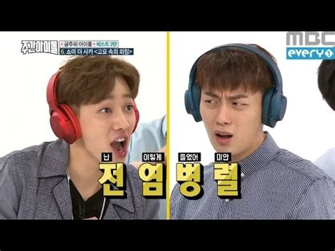 download mp3 exo phoenix download weekly idol ep 258 beast shout in the silence