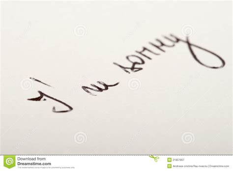 Im Paper - i m sorry text written on paper royalty free stock