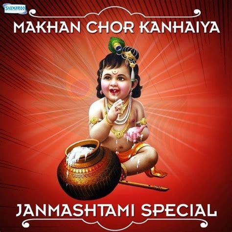 special songs 2014 free makhan chor kanhaiya janmashtami special songs