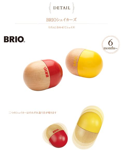 brio rewards card i love baby rakuten global market brio brio shakers