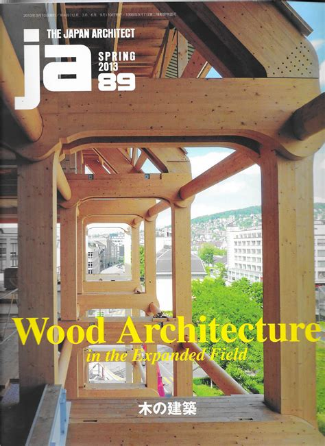 magazine review  japan architect woodsolutions