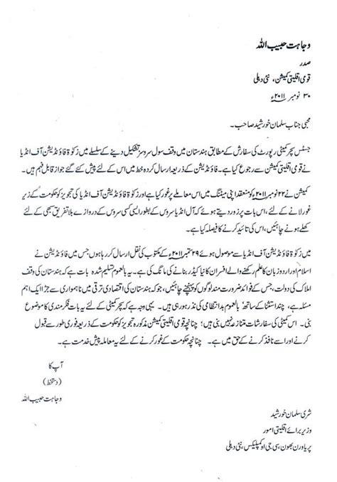 Reference Letter Format In Urdu Minorities Commission Letter To Mr Salman Khurshid