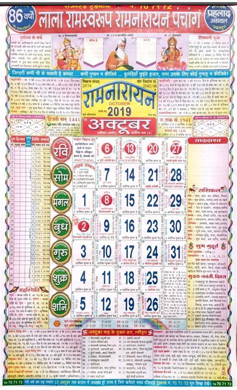 calendar  ramnarayan panchang  month calendar printable
