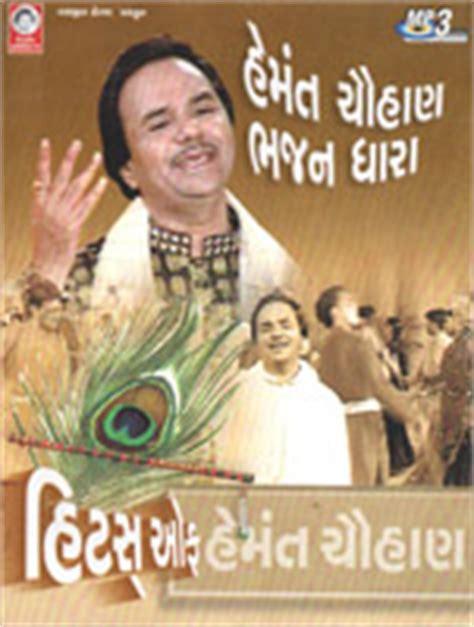 hemant chauhan bhajan list hemant chauhan bhajan download mera