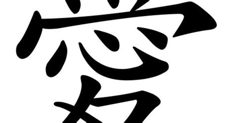 chinese love symbol symbols emoticons chinese love symbol symbols symbols emoticons and timeline
