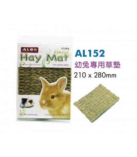 Alex Hay Mat Large Al151 alex hay mat small moomoopets sg singapore s pet supplies shop
