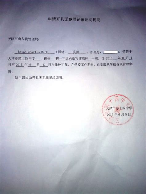 Certificate Of No Criminal Record Certificate Of No Criminal Record Everything Tianjin