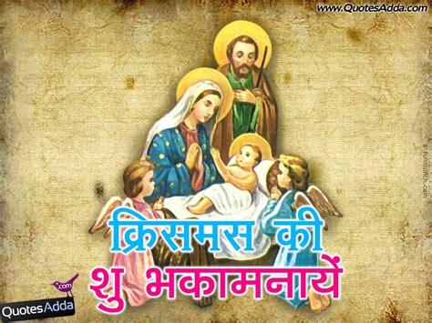 christmas quotes  hindi quotesaddacom telugu quotes tamil quotes hindi quotes english