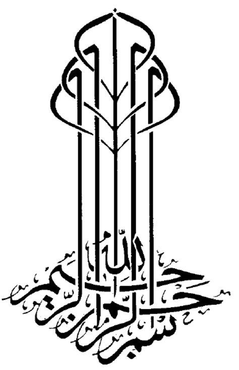 Push Pin Light Barang Unik Lu Unik koleksi gambar islam kaligrafi indah dan unik islamic symbol for strength modified techno