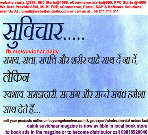 suvichar marathi marathi suvichar with meaning images