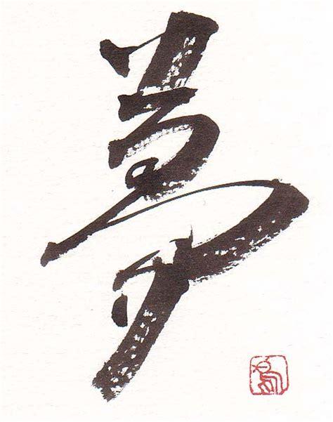 Yume Suzuki Typeface Of Yume Or Dreams By Seicho Suzuki