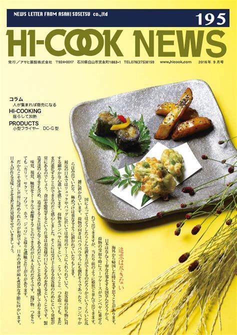 Born To Cook Vol 9 hi cook news vol 195 アサヒ装設株式会社