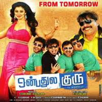 download mp3 from tsk onbathula guru 2013 tamil mp3 songs download starmusiq