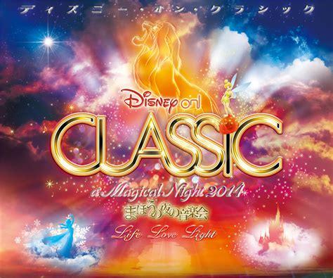 miui best themes 2014 ディズニー オン クラシック2014