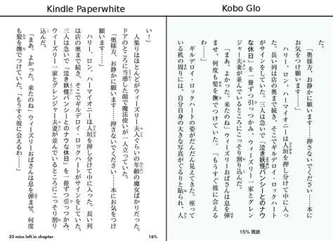 read in japanese reading japanese kindle paperwhite versus kobo glo