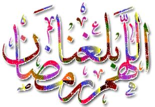 wallpaper bergerak kaligrafi kumpulan gambar kaligrafi islam wallpaper animasi