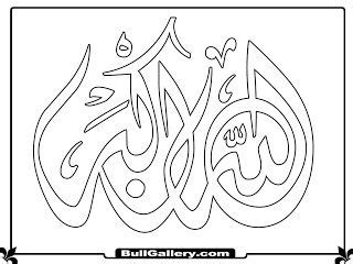 islamic calligraphy coloring pages muslim calligraphy sheets coloring pages