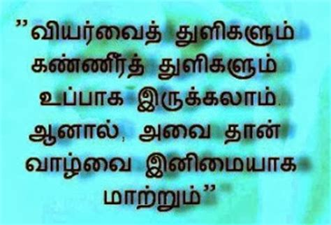 tamil positive quotes in tamil font wallpaper new hd quotes tamil wallpapers with motivational quotes quotesgram