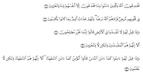 tentang surat al baqarah ayat 8 sai 14 coretan ku