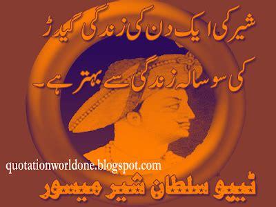 biography of nelson mandela in urdu quotation world one tipu sultan