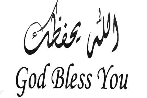file god bless you royal saudi air png wikimedia