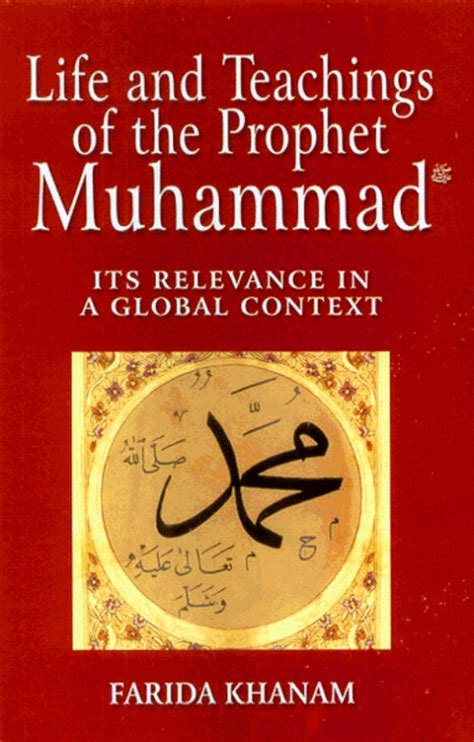 biography of muhammad peace be upon him in urdu life and teachings of the prophet muhammad peace be upon