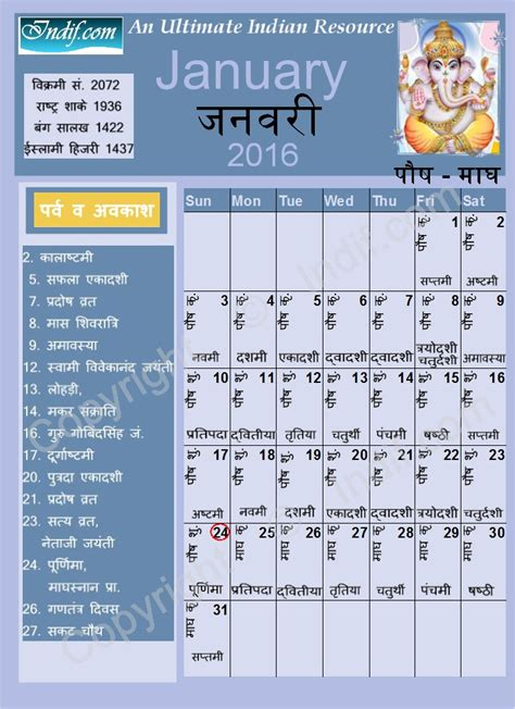 Indian Calendar January 2016 Indian Calendar Hindu Calendar