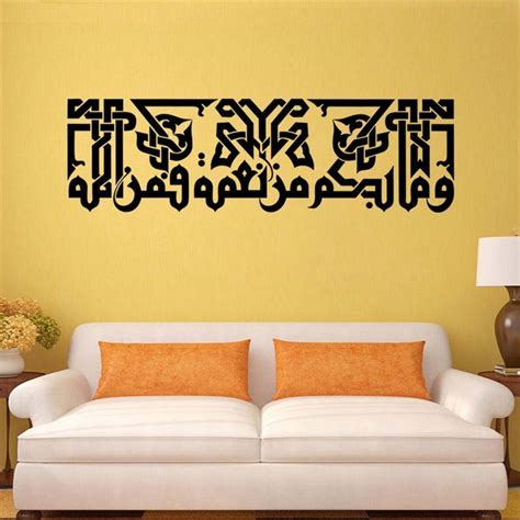 muslim home decor new design 143 42cm islamic pattern creative wall stickers
