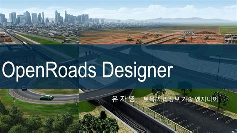 openroads designer 기능 소개