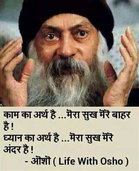 osho biography in hindi video 1062 best osho words images on pinterest buddhism