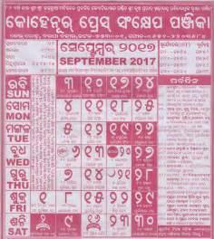 Calendar 2018 Odia Odia Kohinoor September 2017 Calendar Panji Pdf