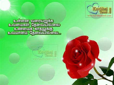 images of love kavithai tamil love kavithai www imgkid com the image kid has it