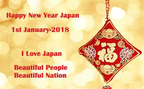 new year japan 2018 happy new year japan 2018 hd images pics
