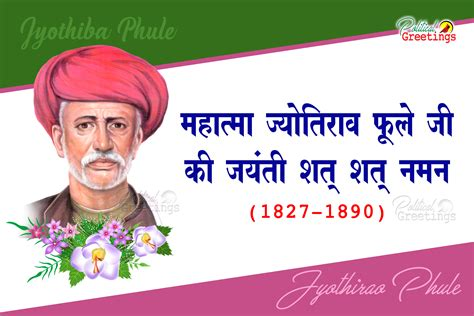 birthday quotes archives political greetings jyothibha pule jayanti quotes archives political greetings
